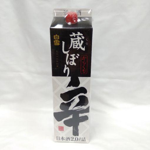 SHIRAYUKI / JP SAKE(KARAKUCHI KURA SHIBORI) 2L